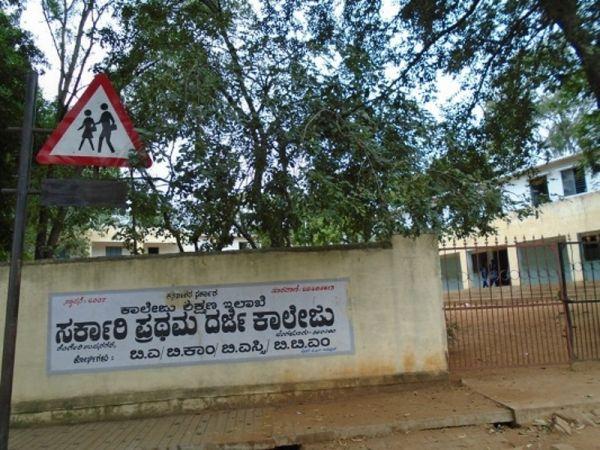 Government First Grade College Kengeri