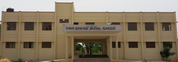 Government First Grade College Sulibele