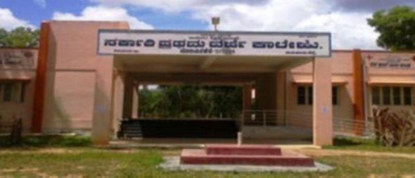 Government First Grade College Nonavinakere
