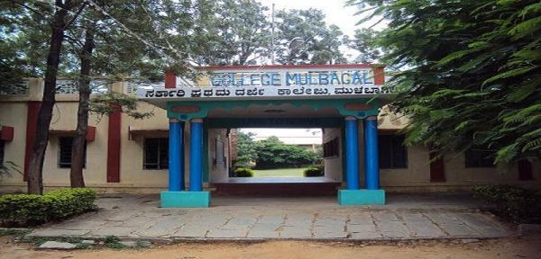 Government College Mulbagal