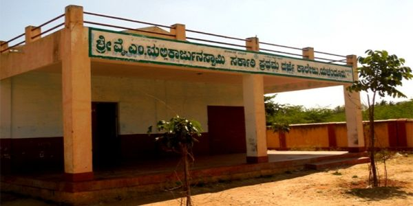 Government First Grade College, Yelandur