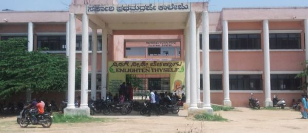 Government First Grade College Krishnarajpet