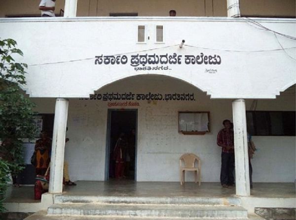 Government First Grade College Bharathinagar