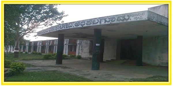 Government First Grade College Arkalgud